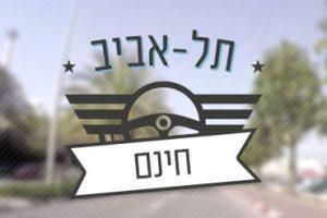 סימוטסט תל אביב - טסט מצולם לדוגמה חינם
