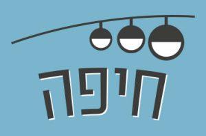 חבילות צפייה חיפה