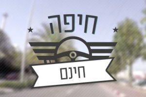 סימוטסט חיפה - טסט מצולם לדוגמה חינם