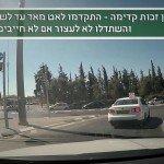 איך לעבור טסט בירושלים 3 טיפים לטסט.