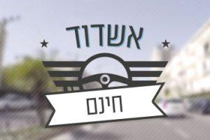 סימוטסט אשדוד - טסט מצולם לדוגמה חינם